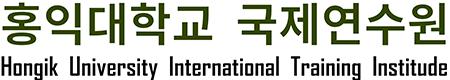 홍익대학교 국제연수원